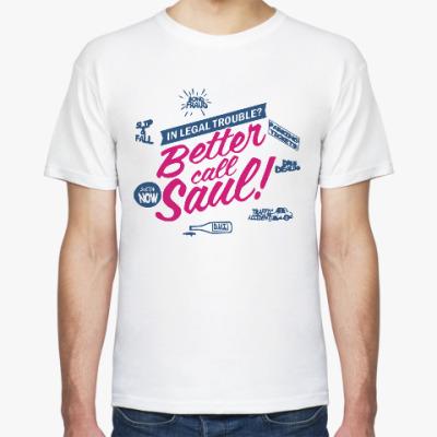 Футболка Лучше звоните Солу (Better Call Saul)