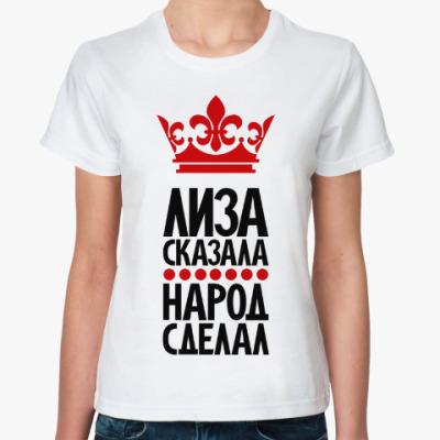 Классическая футболка Лиза сказала, народ сделал