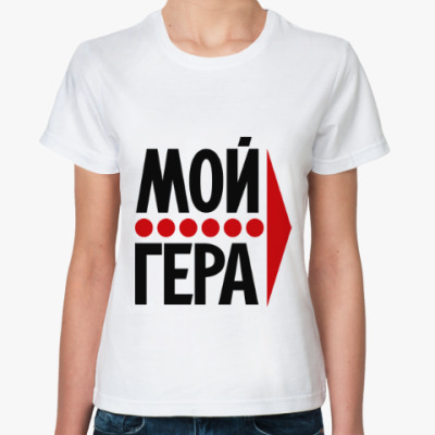 Классическая футболка Мой Гера