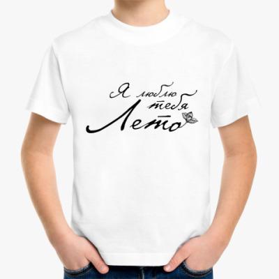 Детская футболка Я люблю тебя ЛЕТО
