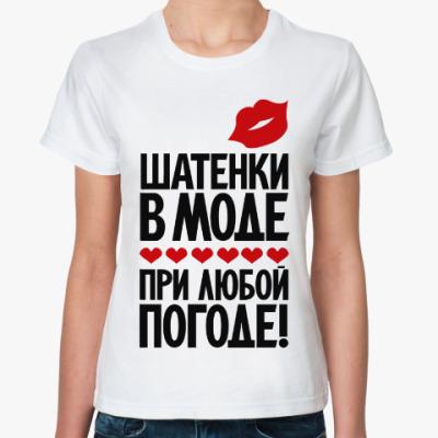 Классическая футболка Шатенки в моде