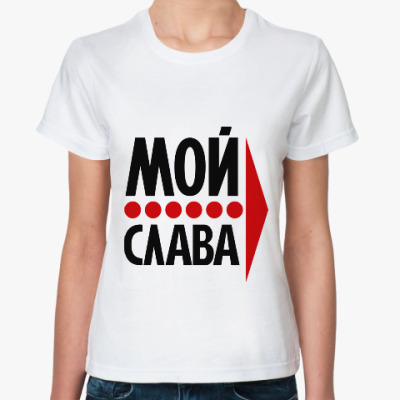 Классическая футболка Мой Слава