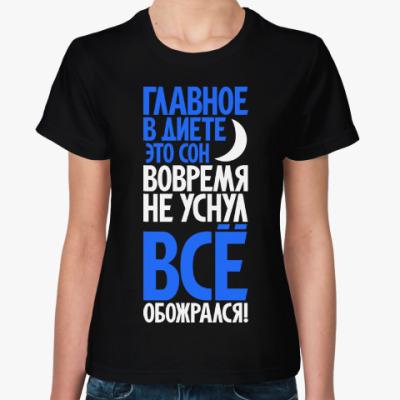 Женская футболка Главное в диете - это сон!