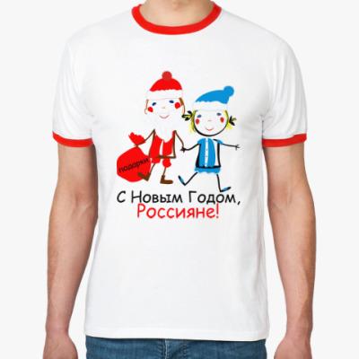 Футболка Ringer-T С Новым Годом, Россияне!