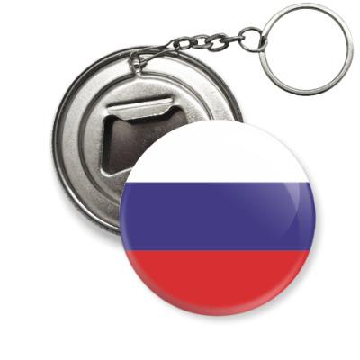 Брелок-открывашка Россия