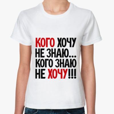 Классическая футболка Кого хочу - не знаю