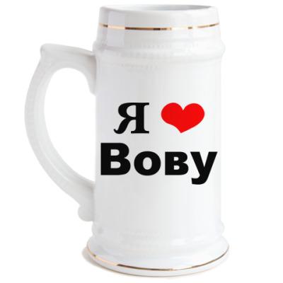 Пивная кружка 'Я люблю Вову'