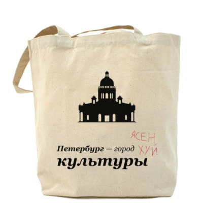 Сумка Петербург — город культуры