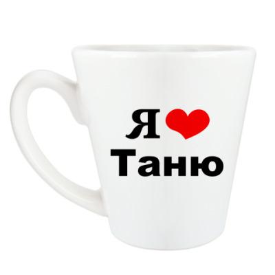 Чашка Латте Я люблю Таню