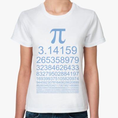 Классическая футболка 440 знаков Пи