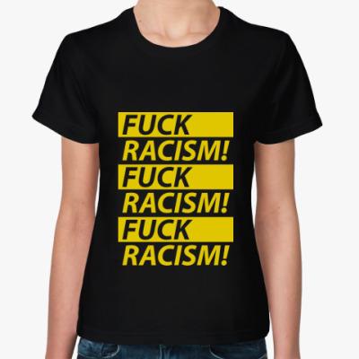 Женская футболка МЫ ПРОТИВ РАСИЗМА!