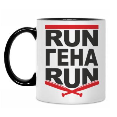 Кружка Run Гена run