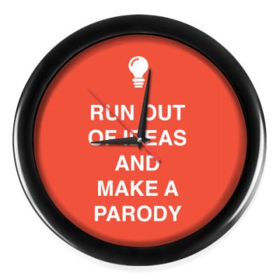 Настенные часы Run out of ideas and make
