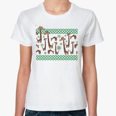 Классическая футболка  'Жирафы'