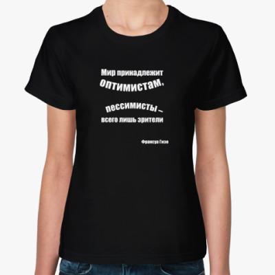 Женская футболка Мир принадлежит оптимистам
