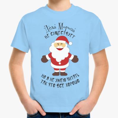 Детская футболка Деда Мороза не существует!