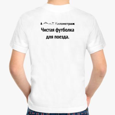 Детская футболка Километраж