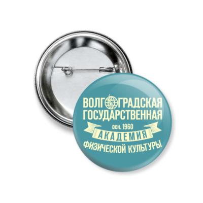 Значок 37мм Волгоградская академия. ВГАФК.