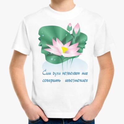 Детская футболка Цветущий лотос. Сила духа.