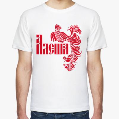 Футболка Алеша