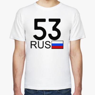 Футболка 53 RUS (A777AA)