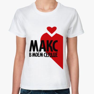 Классическая футболка Макс в моём сердце