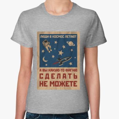 Женская футболка А вы какую-то фигню сделать не можете?