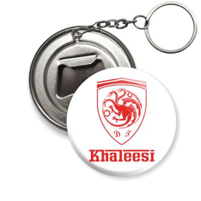 Брелок-открывашка Khaleesi Ferrari