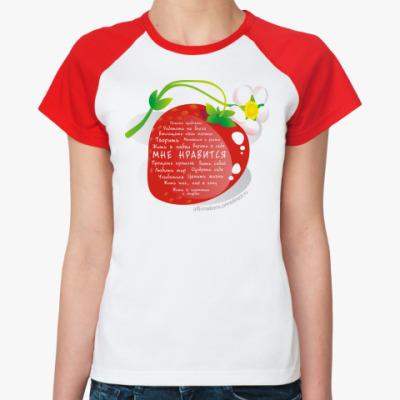 Женская футболка реглан Клубника.