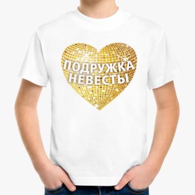 Детская футболка  Подружка невесты
