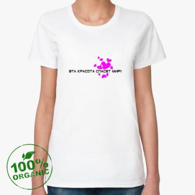 Женская футболка из органик-хлопка ЭТА КРАСОТА СПАСЁТ МИР