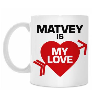 Кружка Матвей - моя любовь