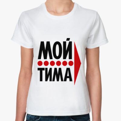 Классическая футболка Мой Тима