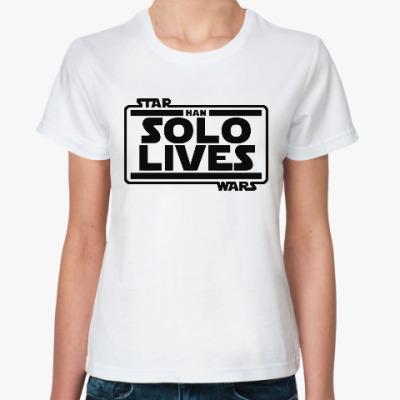 Классическая футболка Хан Соло Жив (Звёздные войны)