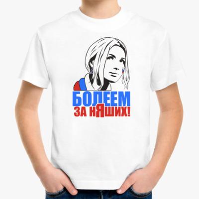 Детская футболка Болеем за няших
