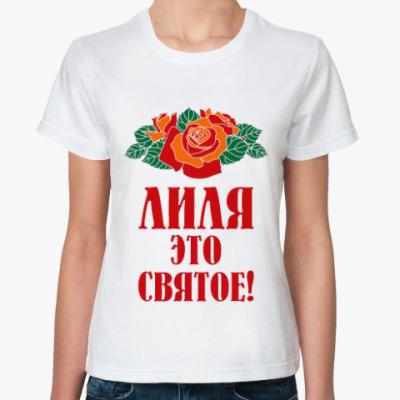 Классическая футболка Лиля - это святое