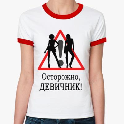 Женская футболка Ringer-T Осторожно!