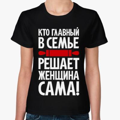 Женская футболка Кто главный в семье