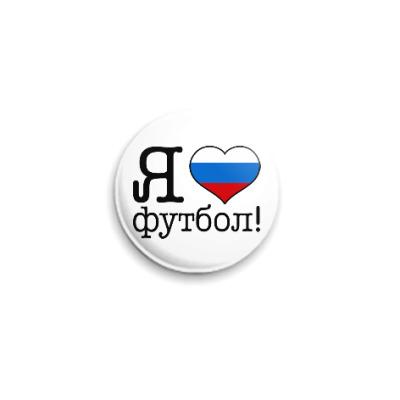 Значок 25мм Я ЛЮБЛЮ РОССИЙСКИЙ ФУТБОЛ!