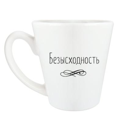 Чашка Латте Безысходность