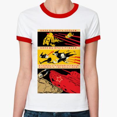 Женская футболка Ringer-T Будем бить