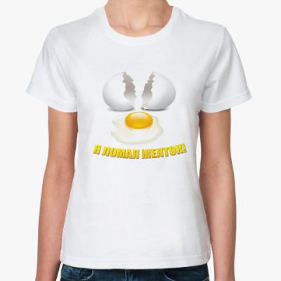 Классическая футболка Я ломал желток!