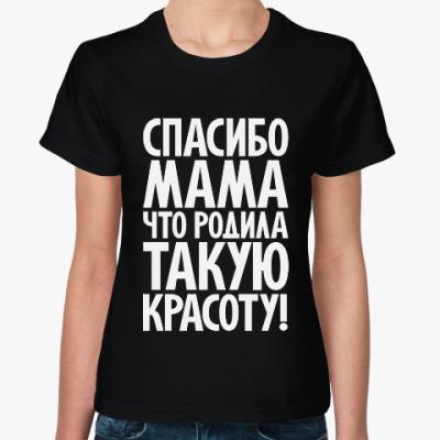 Женская футболка Спасибо мама