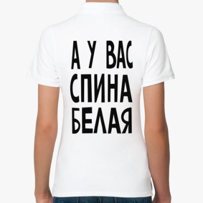 Женская рубашка поло А у вас спина белая