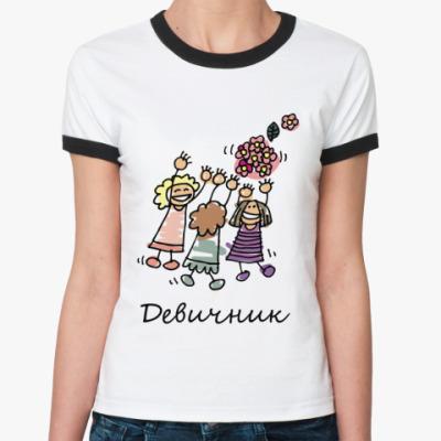 Женская футболка Ringer-T Девичник
