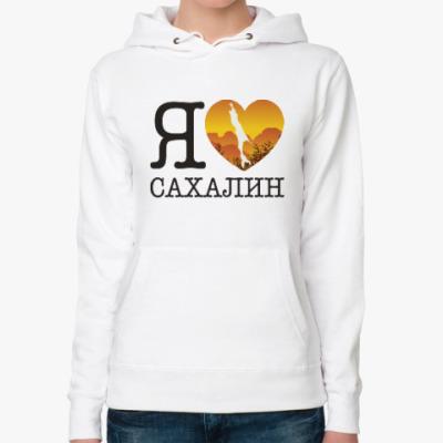 Женская толстовка худи I love Sakhalin. Люблю Сахалин