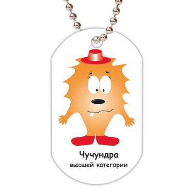 Жетон dog-tag Чуча