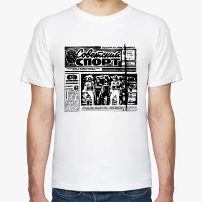Футболка Советский Спорт