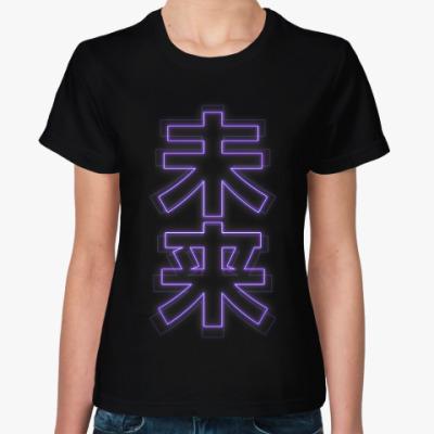 Женская футболка Иероглиф 'Будущее'