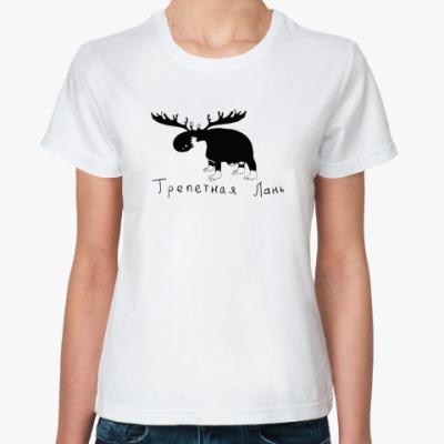 Классическая футболка Трепетная лань